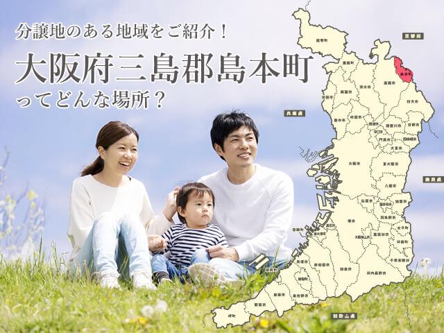 ⼤阪府三島郡島本町ってどんな場所?分譲地のある地域をご紹介 ...