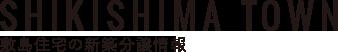 SHIKISHIMA TOWE 敷島住宅の新築分譲情報