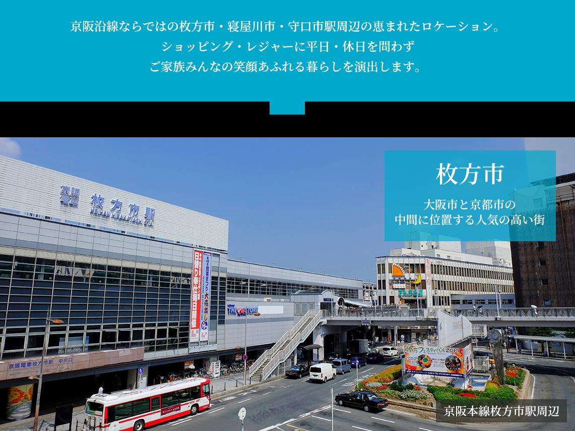 枚方市-大阪市と京都市の 中間に位置する 人気の高い街