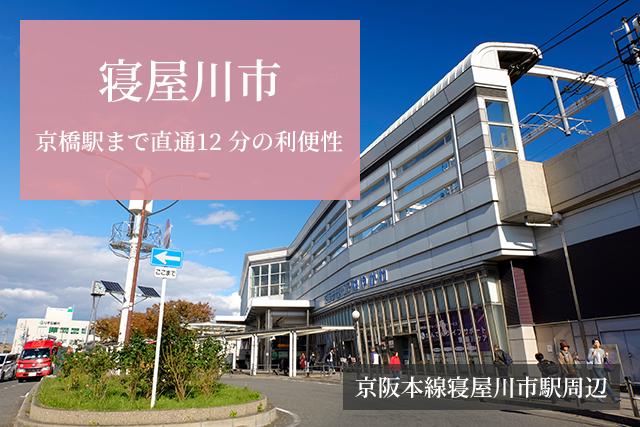 寝屋川市-京橋駅まで直通12 分 の利便性