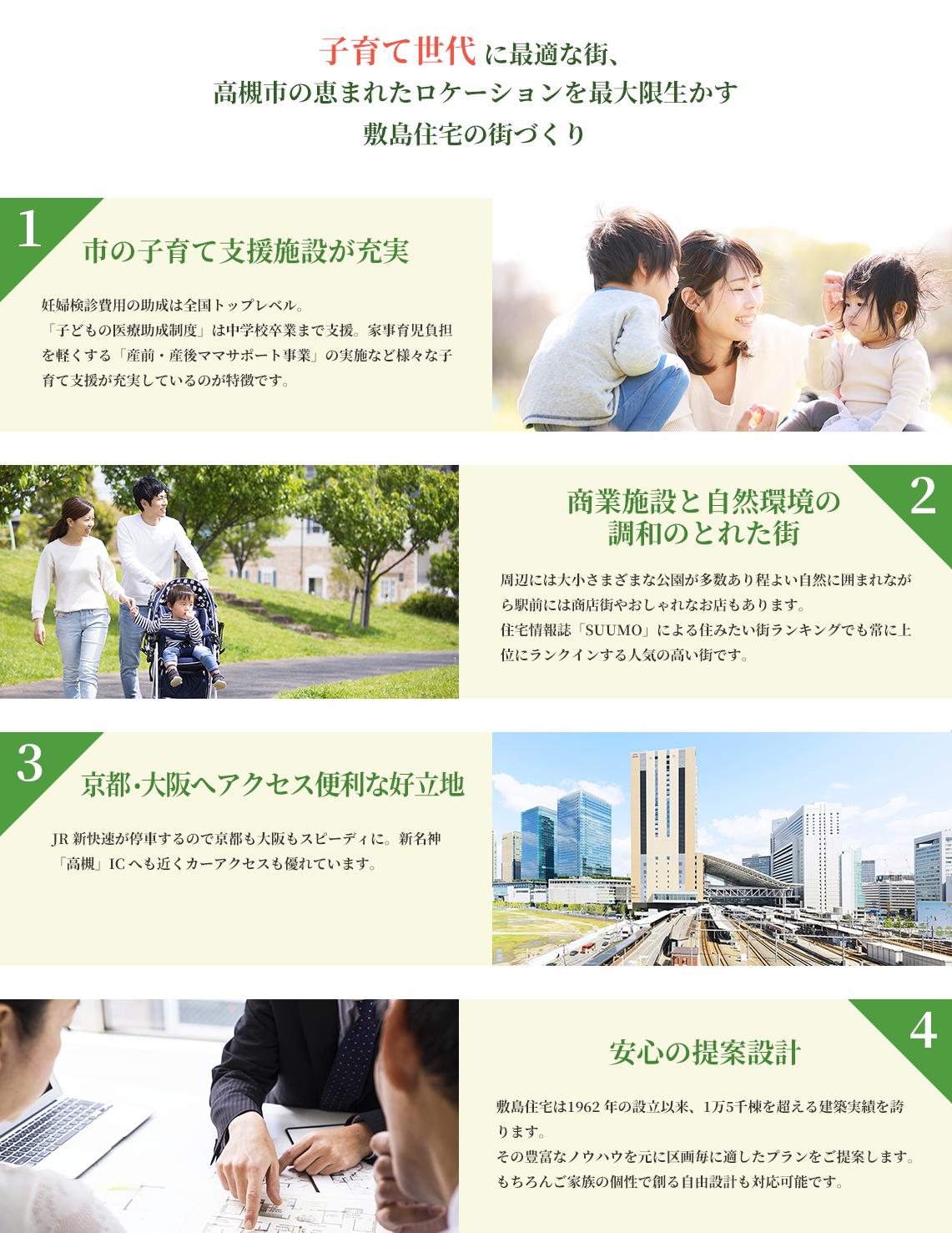 子育て世代 に最適な街、 高槻市の恵まれたロケーションを最大限生かす 敷島住宅の街づくり