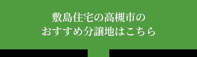 敷島住宅の高槻市のおすすめ分譲地はこちら