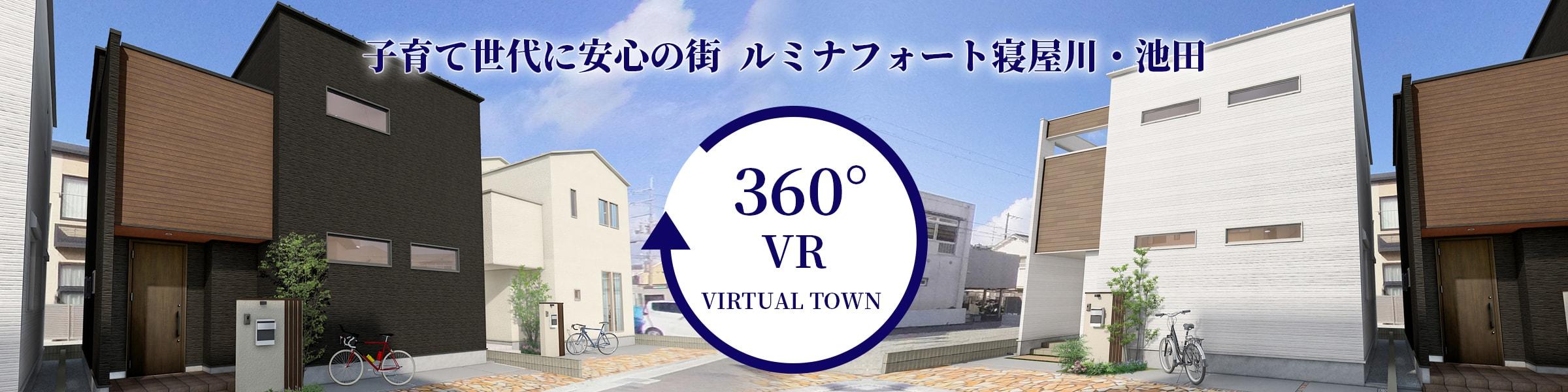 ルミナフォート寝屋川・池田 360°VR